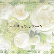 オフリールのブーケギャラリー(生花)